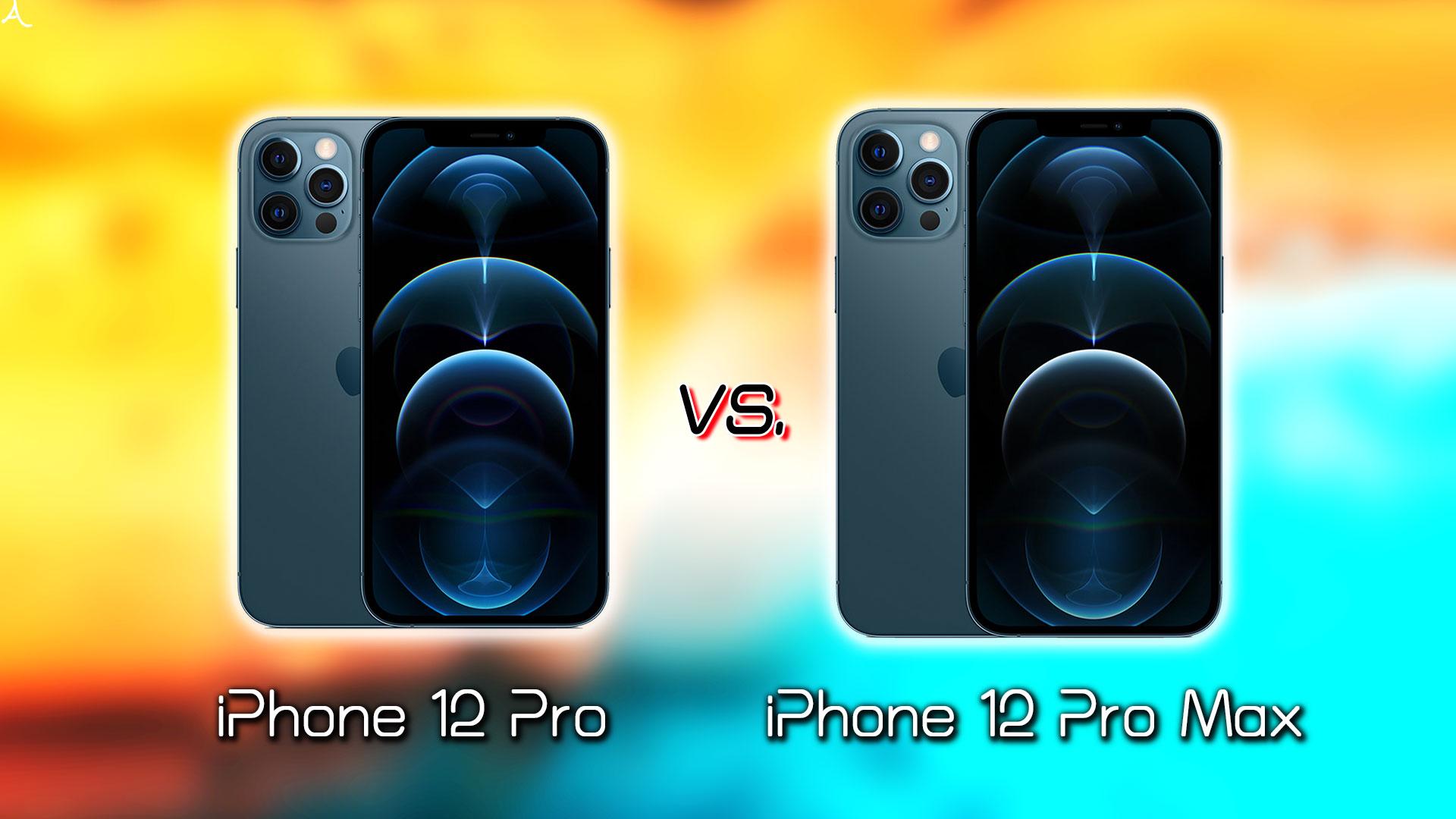 「iPhone 12 Pro」と「iPhone 12 Pro Max」の違いを比較:どっちを買う?