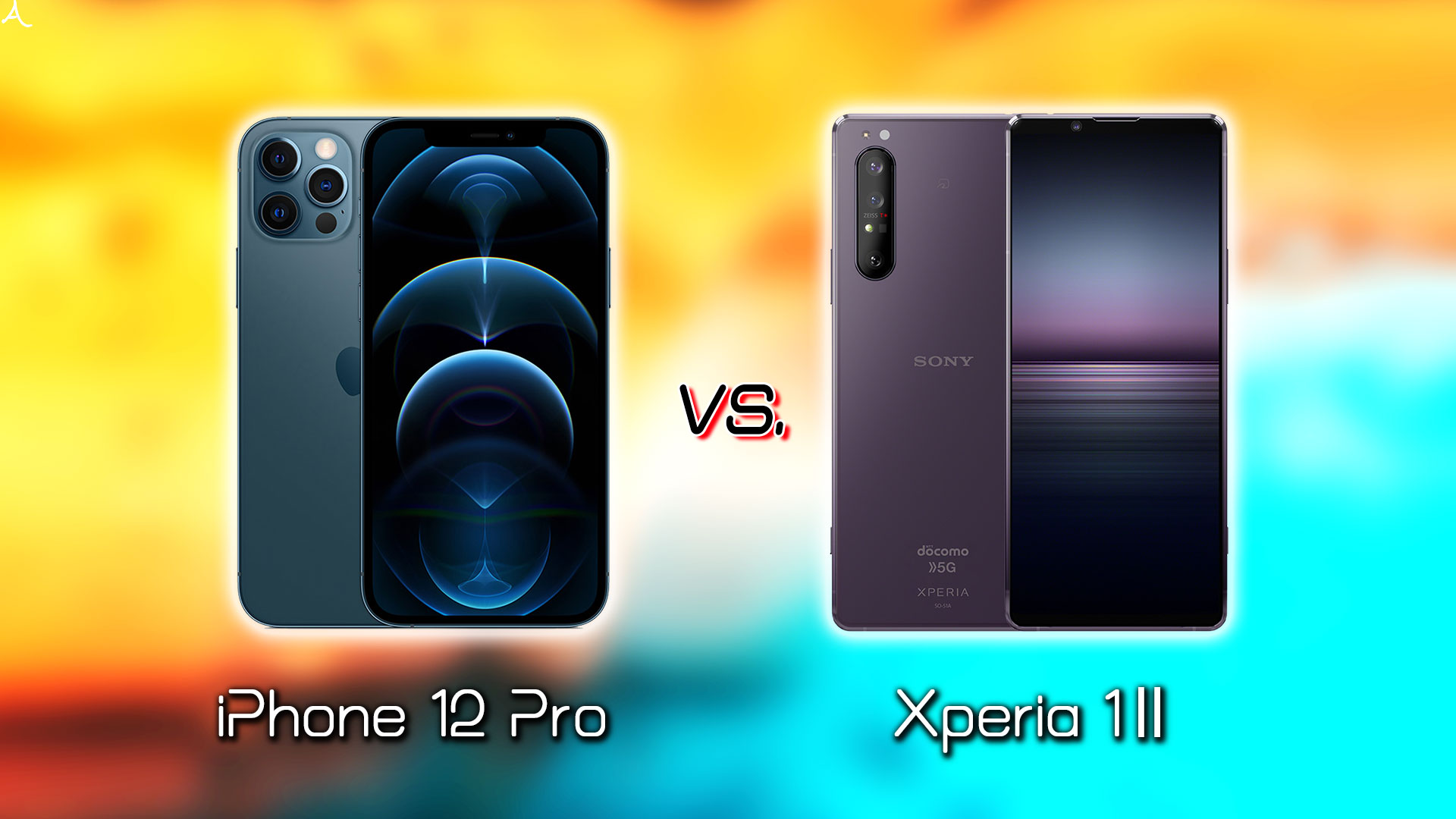 「iPhone 12 Pro」と「Xperia 1 Ⅱ」の違いを比較:どっちを買う?