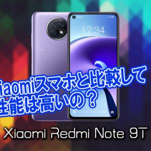「Xiaomi Redmi Note 9T」のチップセット(CPU)は何?性能をベンチマーク(Geekbench)で比較