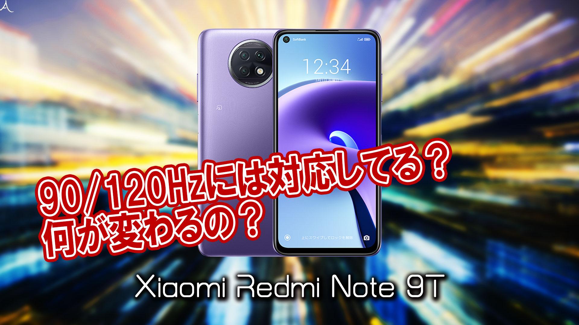 「Xiaomi Redmi Note 9T」のリフレッシュレートはいくつ?120Hzには対応してる?