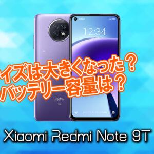 「Xiaomi Redmi Note 9T」のサイズや重さを他のスマホと細かく比較