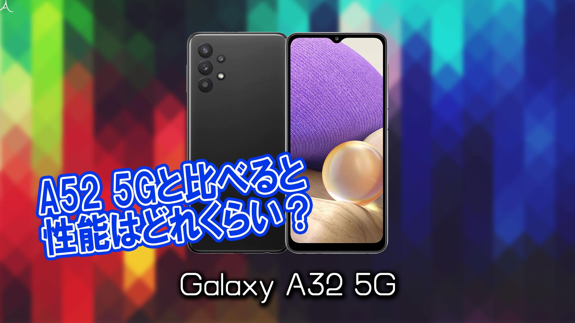 「Galaxy A32 5G」のチップセット(CPU)は何?性能をベンチマーク(Geekbench)で比較