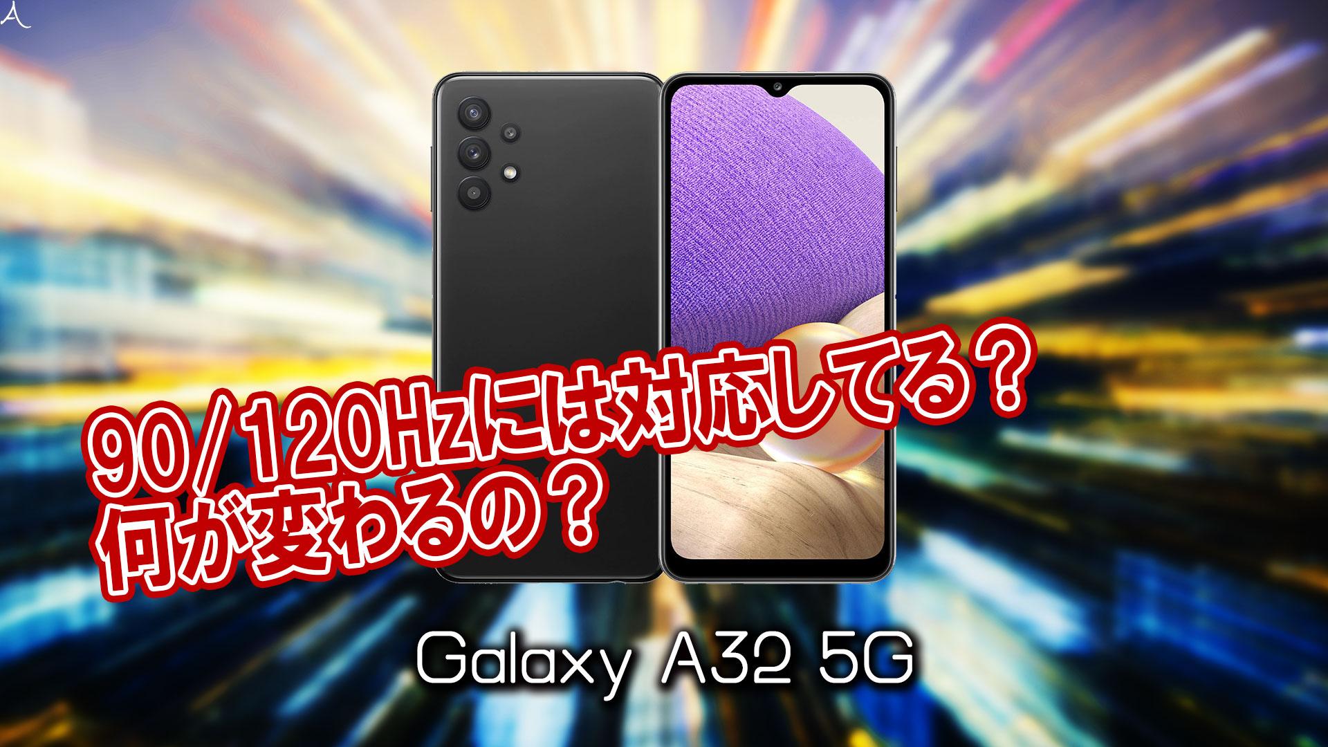 「Galaxy A32 5G」のリフレッシュレートはいくつ?120Hzには対応してる?