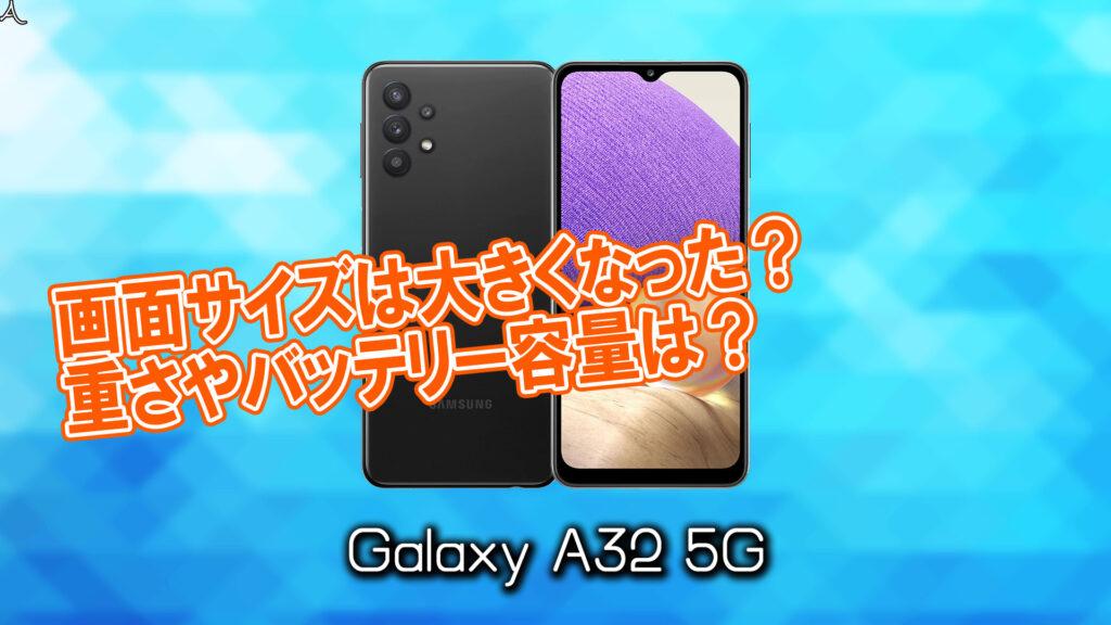 「Galaxy A32 5G」のサイズや重さを他のスマホと細かく比較