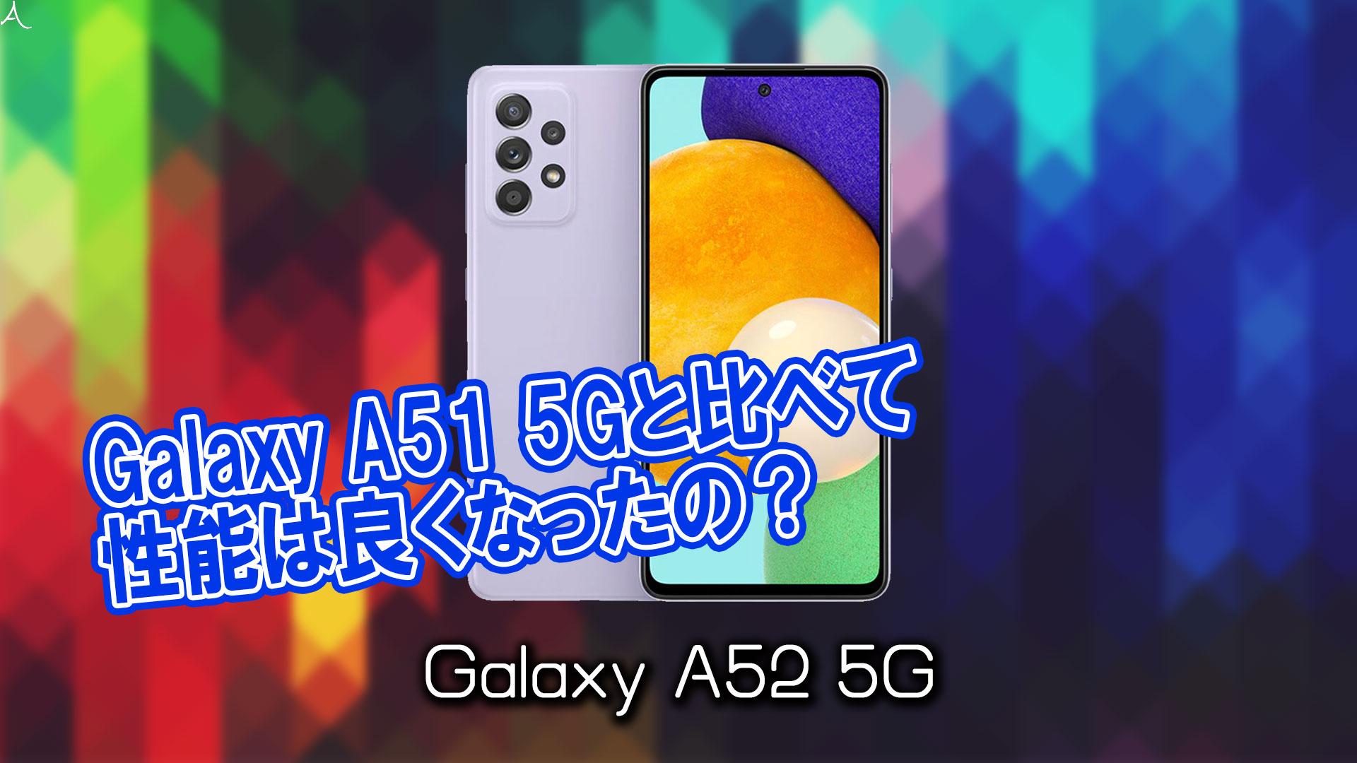 「Galaxy A52 5G」のチップセット(CPU)は何?性能をベンチマーク(Geekbench)で比較