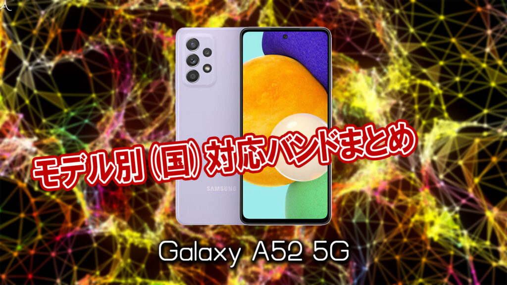 「Galaxy A52 5G」の4G/5G対応バンドまとめ - ミリ波には対応してる?