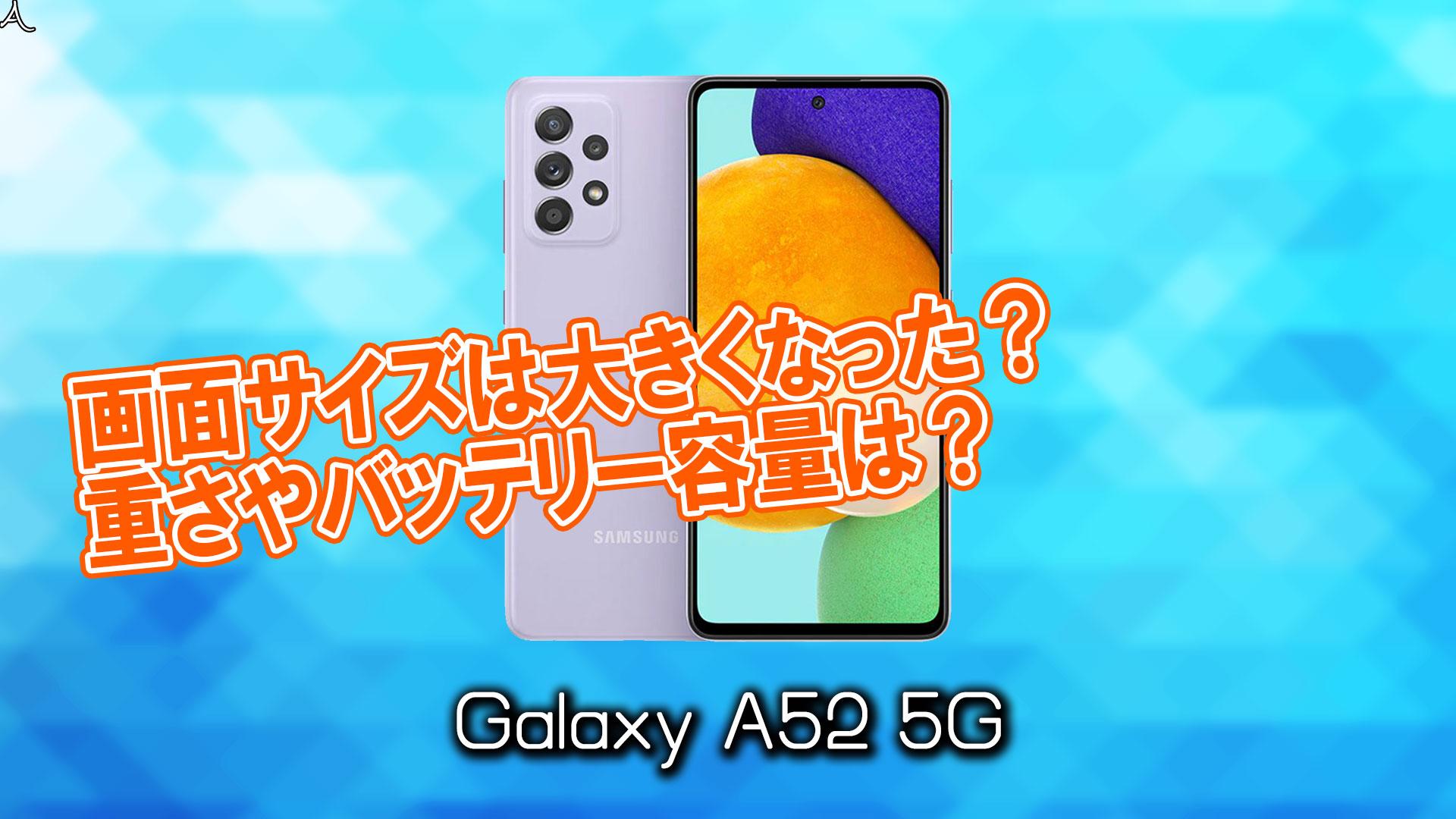 「Galaxy A52 5G」のサイズや重さを他のスマホと細かく比較