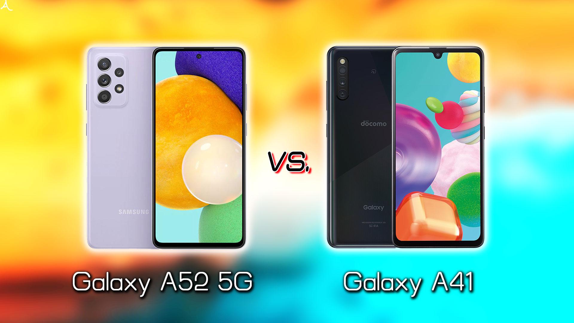「Galaxy A52 5G」と「Galaxy A41」の違いを比較:どっちを買う?