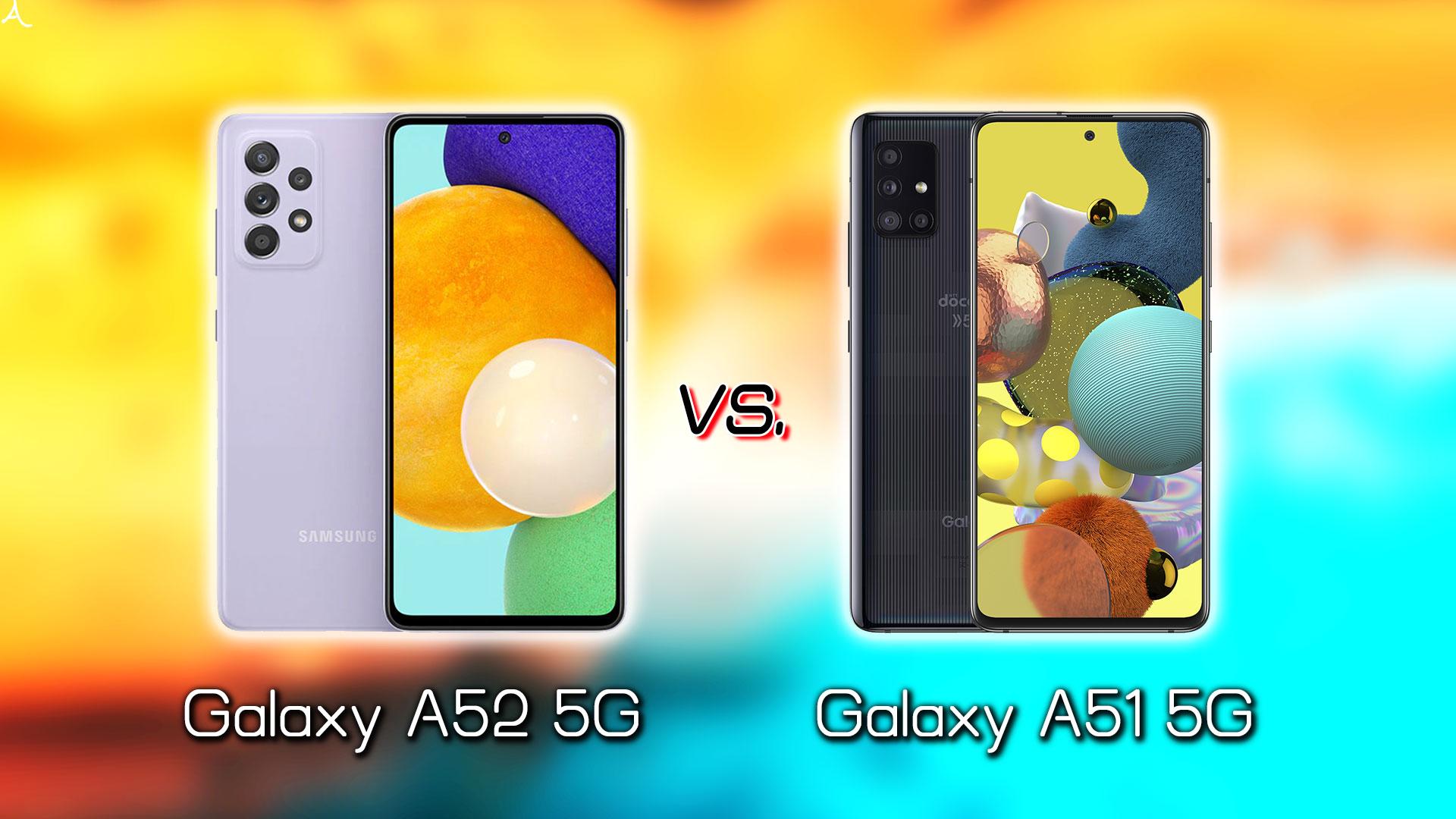 「Galaxy A52 5G」と「Galaxy A51 5G」の違いを比較:どっちを買う?