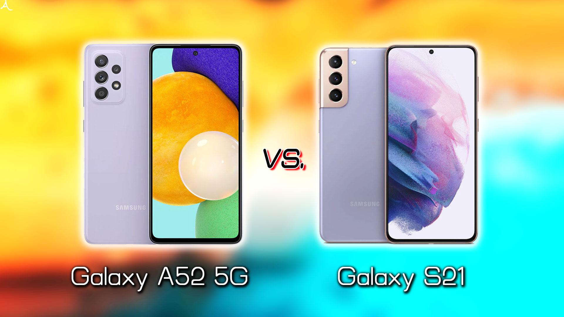 「Galaxy A52 5G」と「Galaxy S21」の違いを比較:どっちを買う?