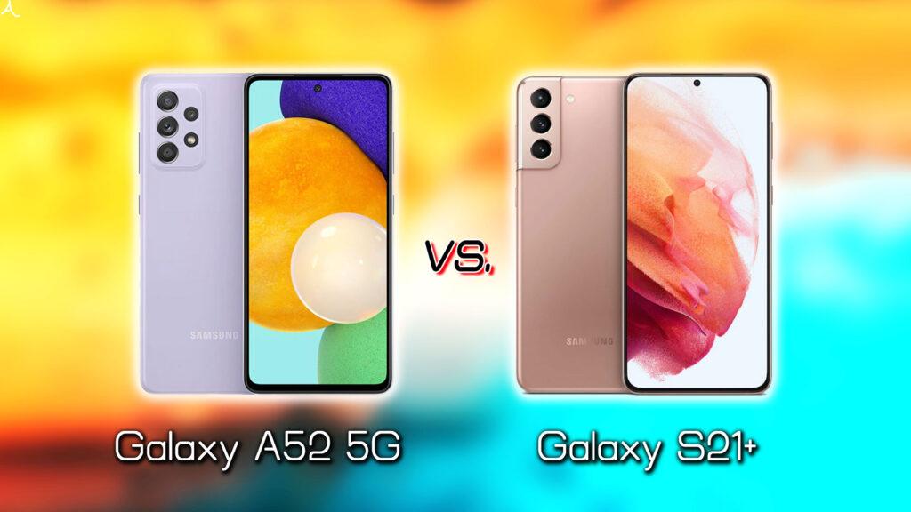 「Galaxy A52 5G」と「Galaxy S21+(プラス)」の違いを比較:どっちを買う?