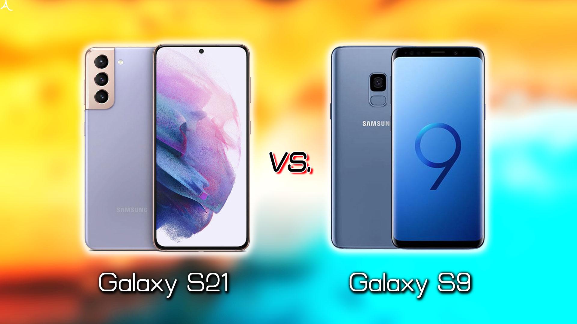 「Galaxy S21」と「Galaxy S9」の違いを比較:どっちを買う?