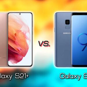 「Galaxy S21+(プラス)」と「Galaxy S9」の違いを比較:どっちを買う?