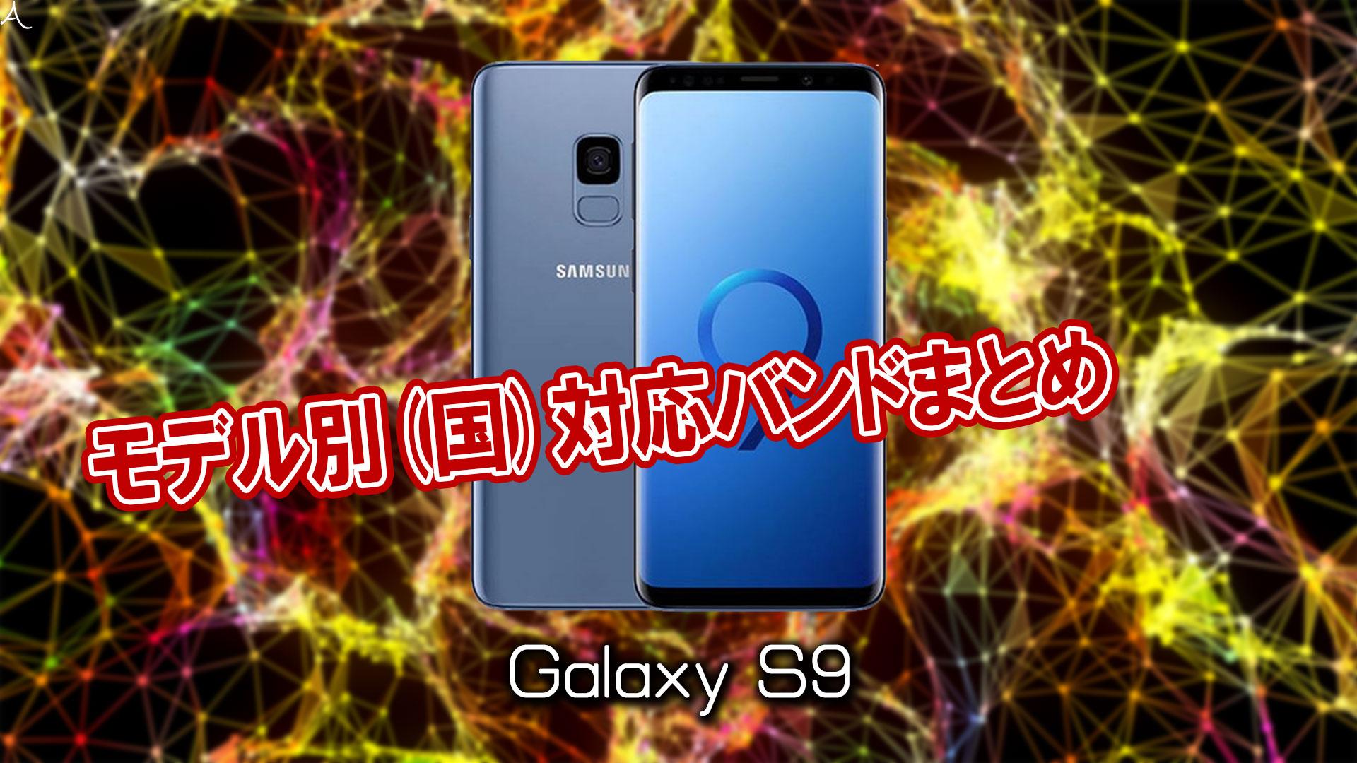 「Galaxy S9」の4G/LTE対応バンドまとめ