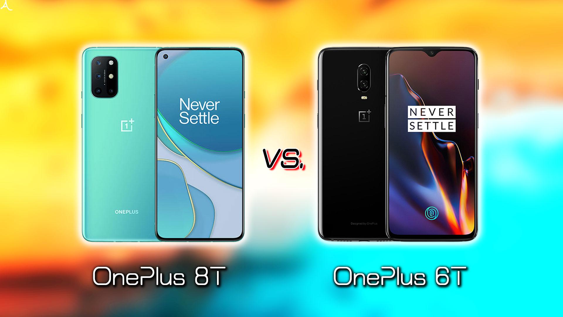 「OnePlus 8T」と「OnePlus 6T」の違いを比較:どっちを買う?