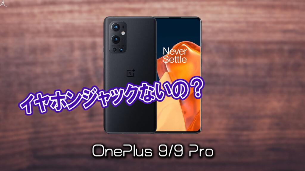 「OnePlus 9/9 Pro」はイヤホンジャックない?有線イヤホンは使えない?