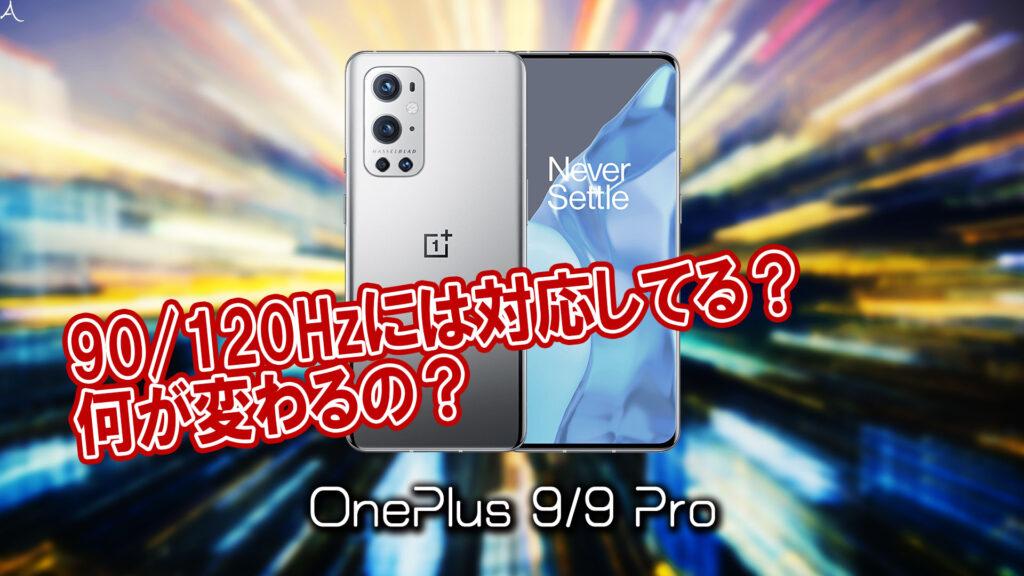 「OnePlus 9/9 Pro」のリフレッシュレートはいくつ?120Hzには対応してる?