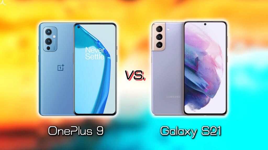 「OnePlus 9」と「Galaxy S21」の違いを比較:どっちを買う?