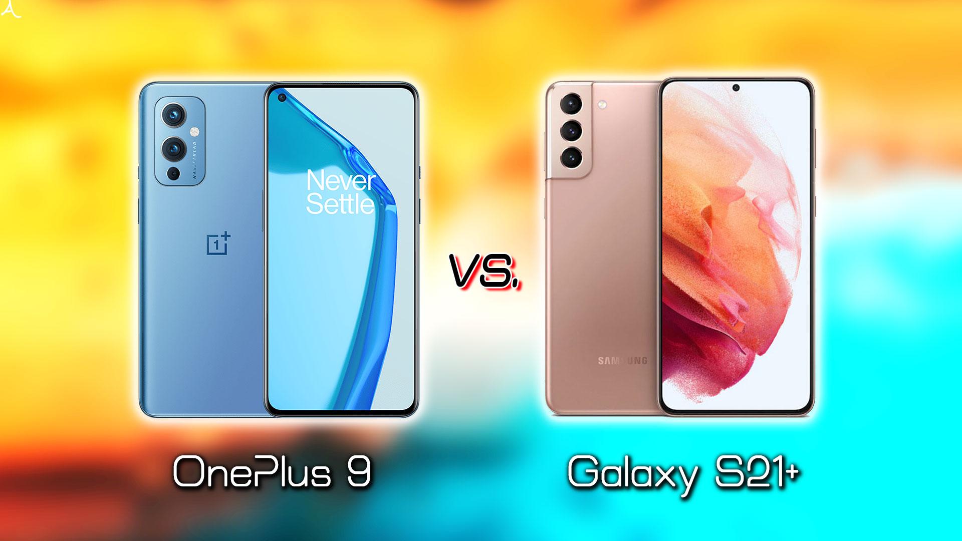 「OnePlus 9」と「Galaxy S21+(プラス)」の違いを比較:どっちを買う?