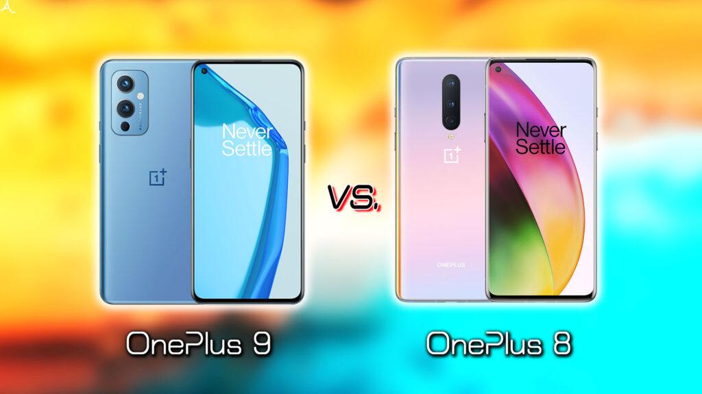 「OnePlus 9」と「OnePlus 8」の違いを比較:どっちを買う?