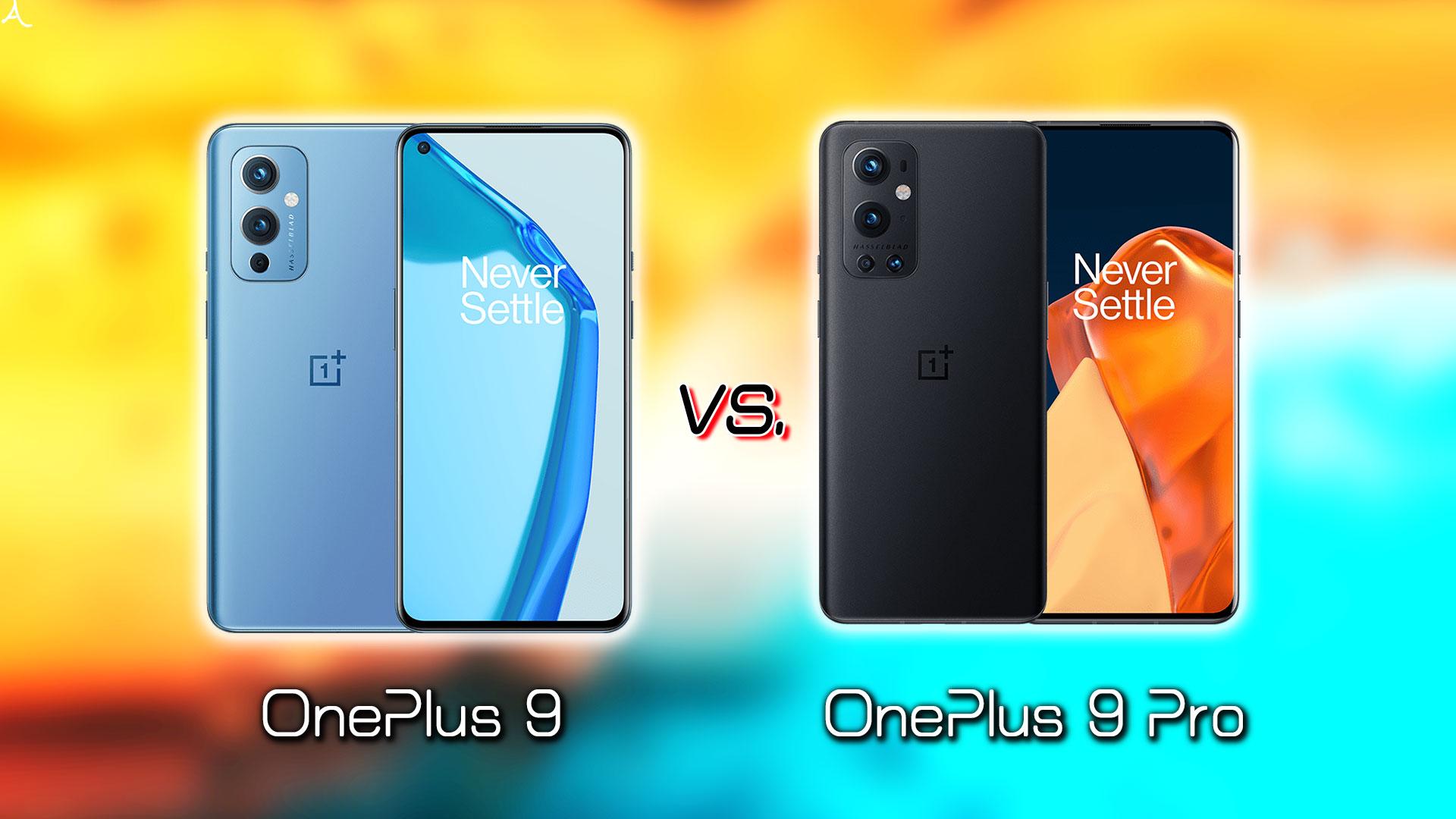 「OnePlus 9」と「OnePlus 9 Pro」の違いを比較:どっちを買う?