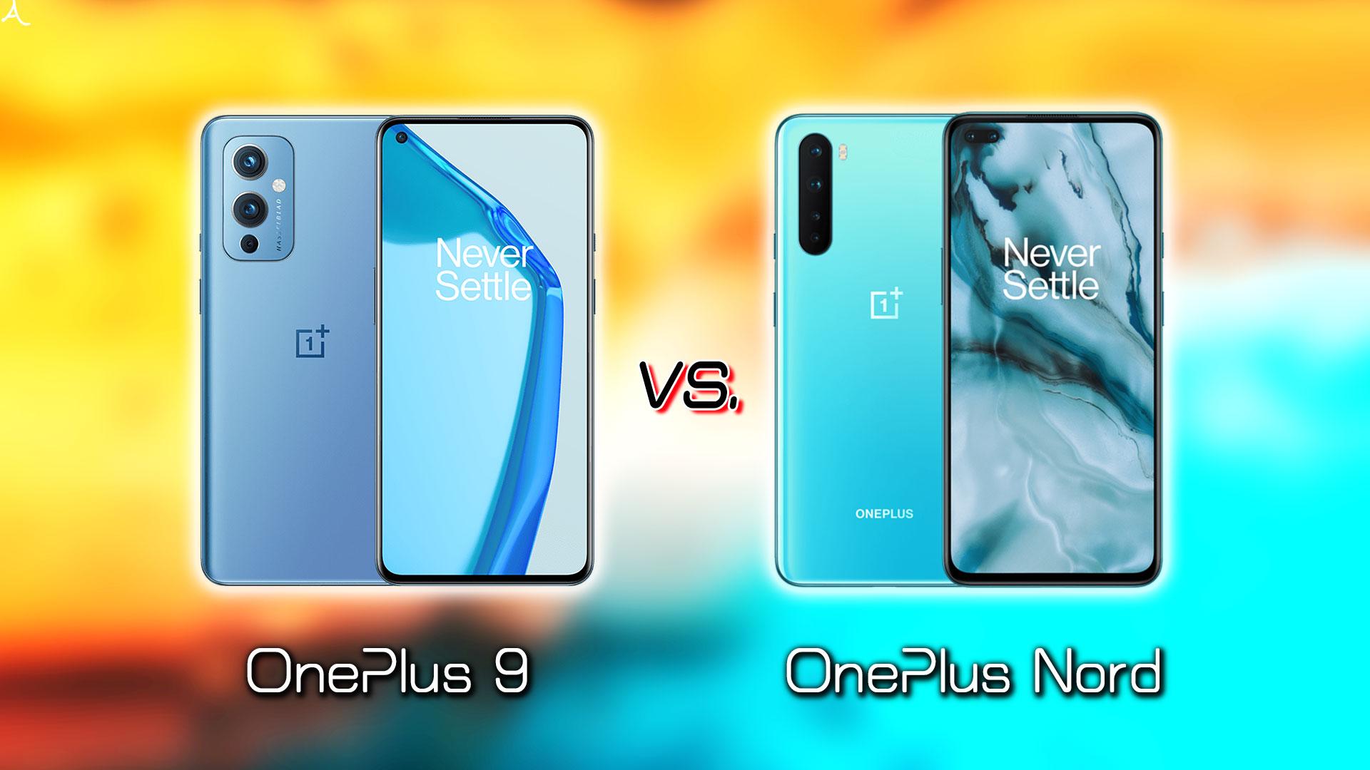 「OnePlus 9」と「OnePlus Nord」の違いを比較:どっちを買う?