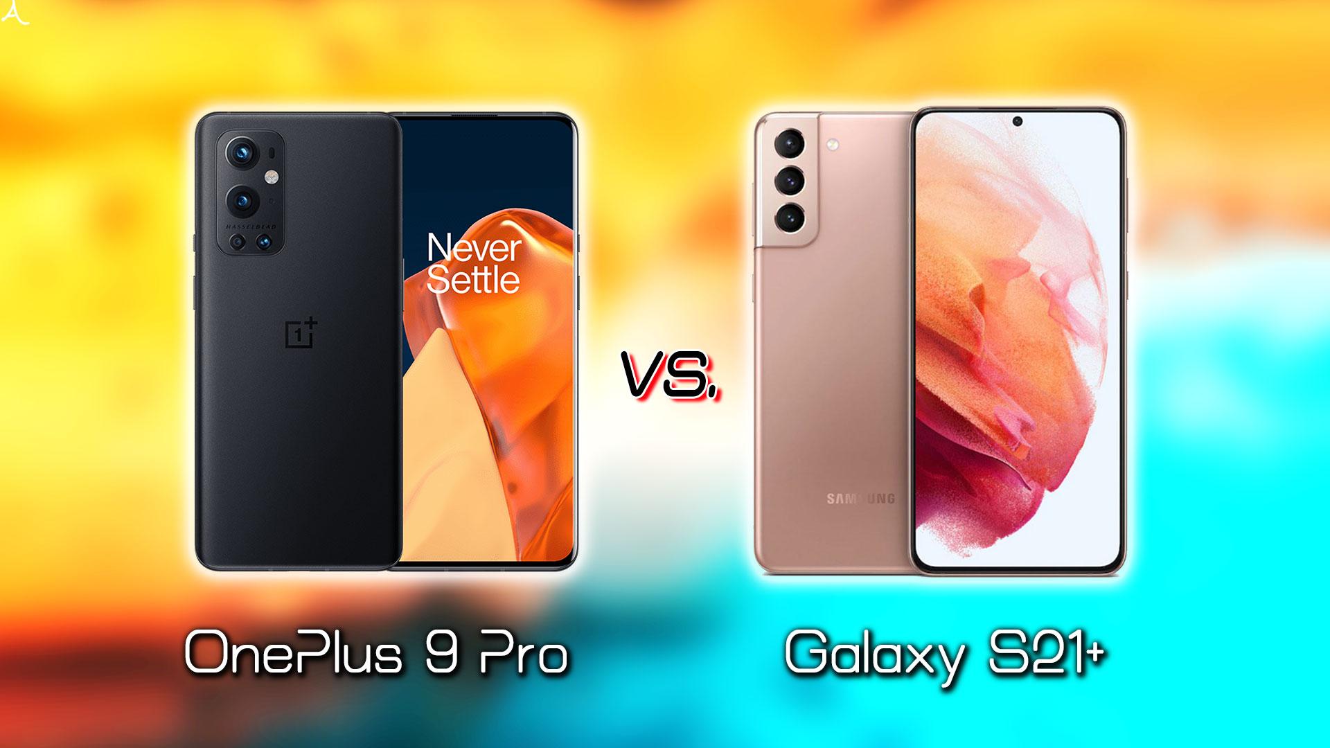 「OnePlus 9 Pro」と「Galaxy S21+(プラス)」の違いを比較:どっちを買う?