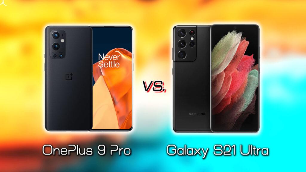 「OnePlus 9 Pro」と「Galaxy S21 Ultra」の違いを比較:どっちを買う?