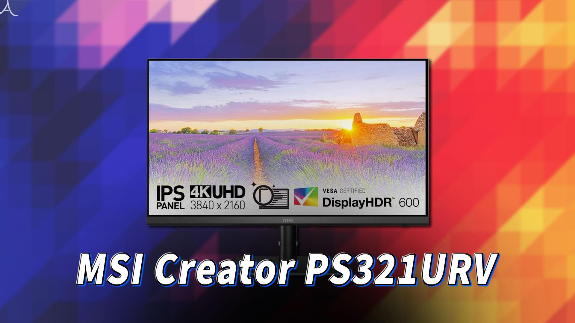 「MSI Creator PS321URV」ってモニターアーム使えるの?VESAサイズやおすすめアームはどれ?