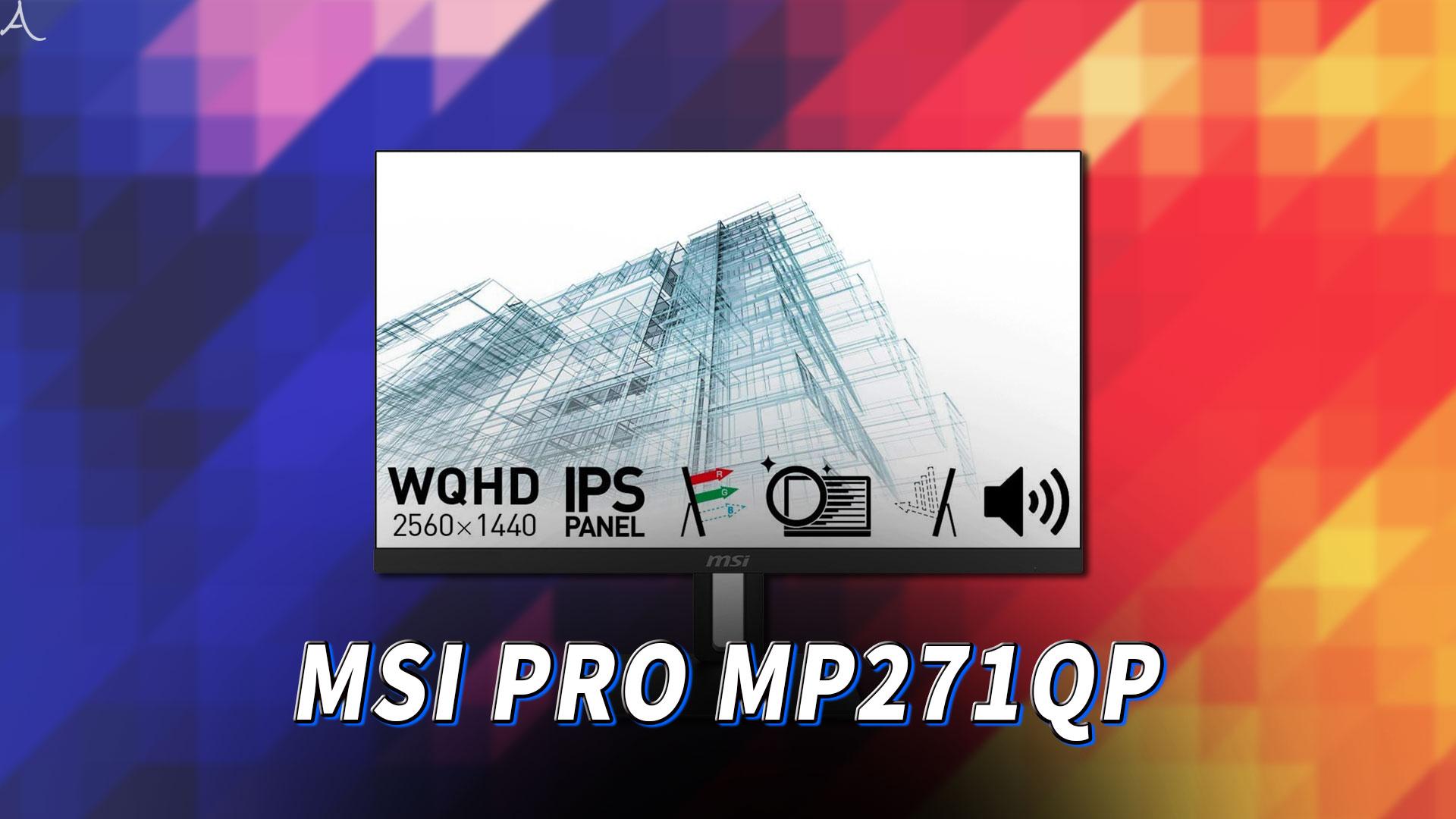 「MSI PRO MP271Q」ってモニターアーム使えるの?VESAサイズやおすすめアームはどれ?