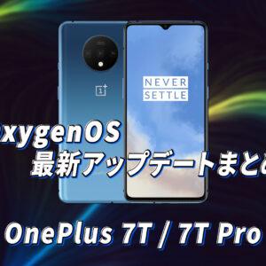 「OnePlus 7T/7T Pro」向けOxygenOSアップデートまとめ
