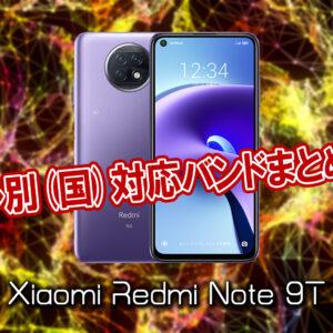 「Xiaomi Redmi Note 9T」の4G/5G対応バンドまとめ - ミリ波には対応してる?