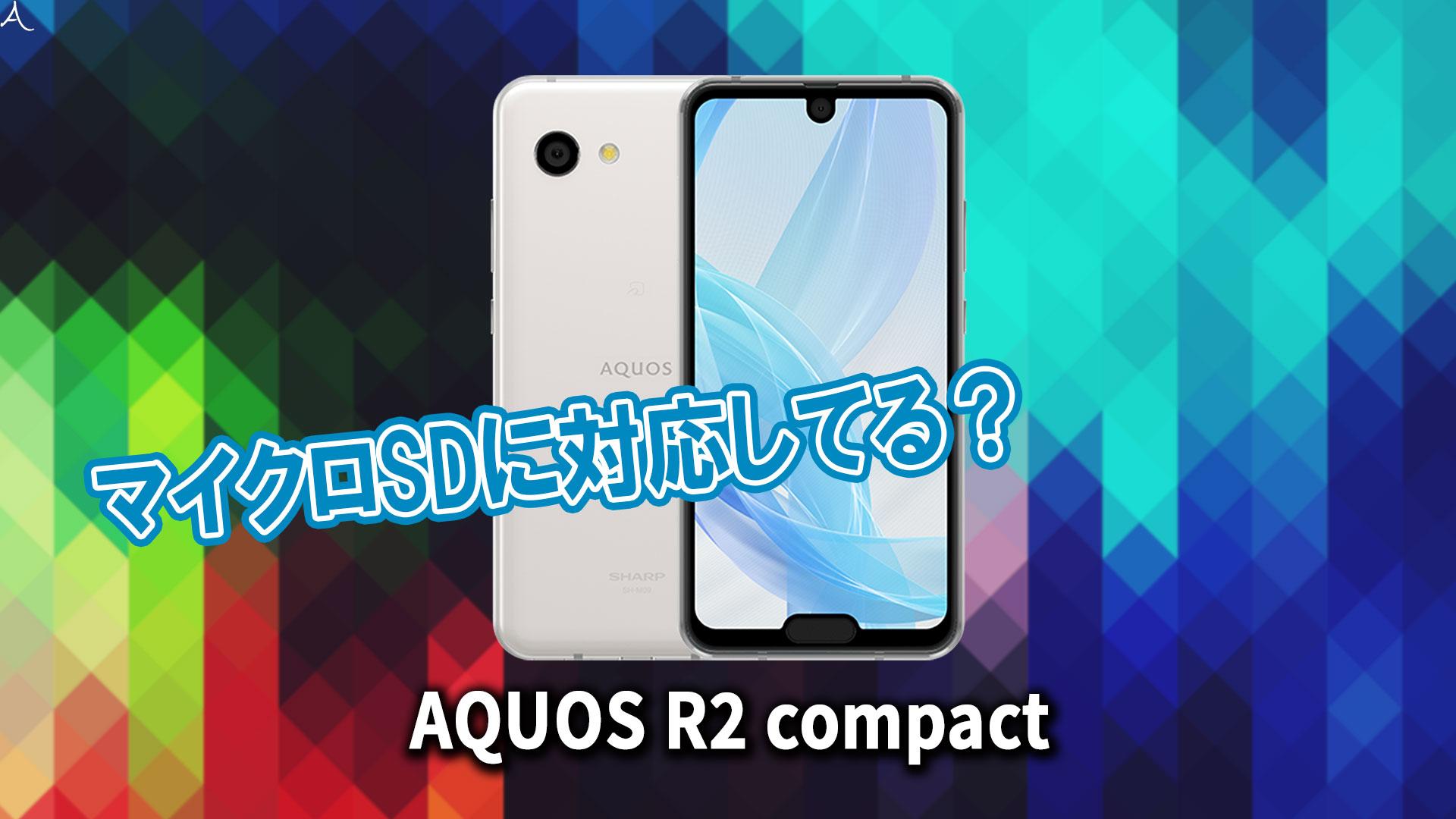 「AQUOS R2 compact」はマイクロSDに対応してる?おすすめカードと正しい選び方