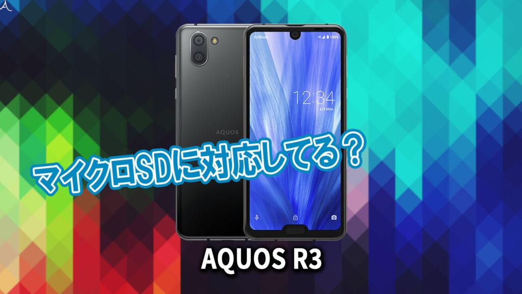 「AQUOS R3」はマイクロSDに対応してる?おすすめカードと正しい選び方