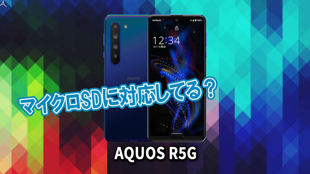 「AQUOS R5G」はマイクロSDに対応してる?おすすめカードと正しい選び方