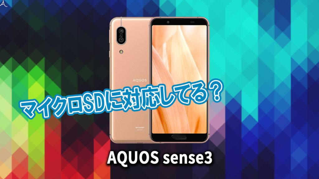 「AQUOS sense3」はマイクロSDに対応してる?おすすめカードと正しい選び方