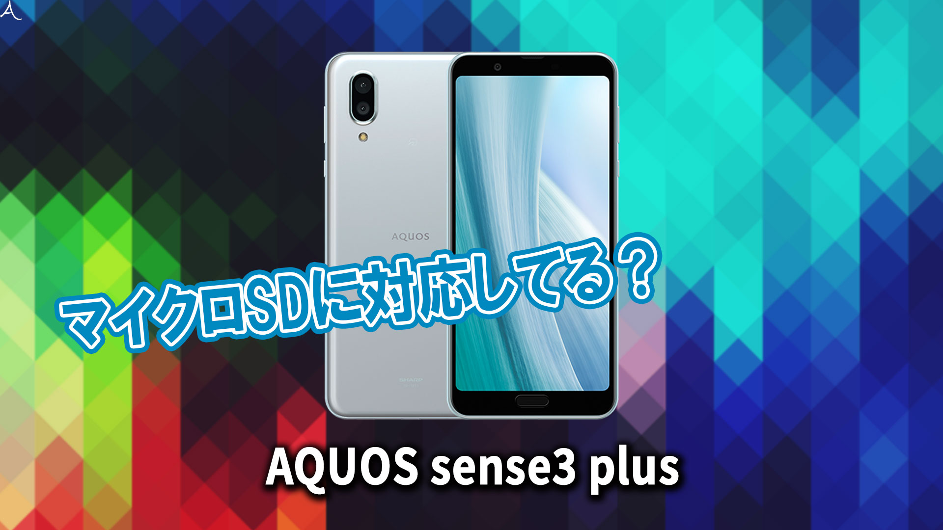 「AQUOS sense3 plus」はマイクロSDに対応してる?おすすめカードと正しい選び方