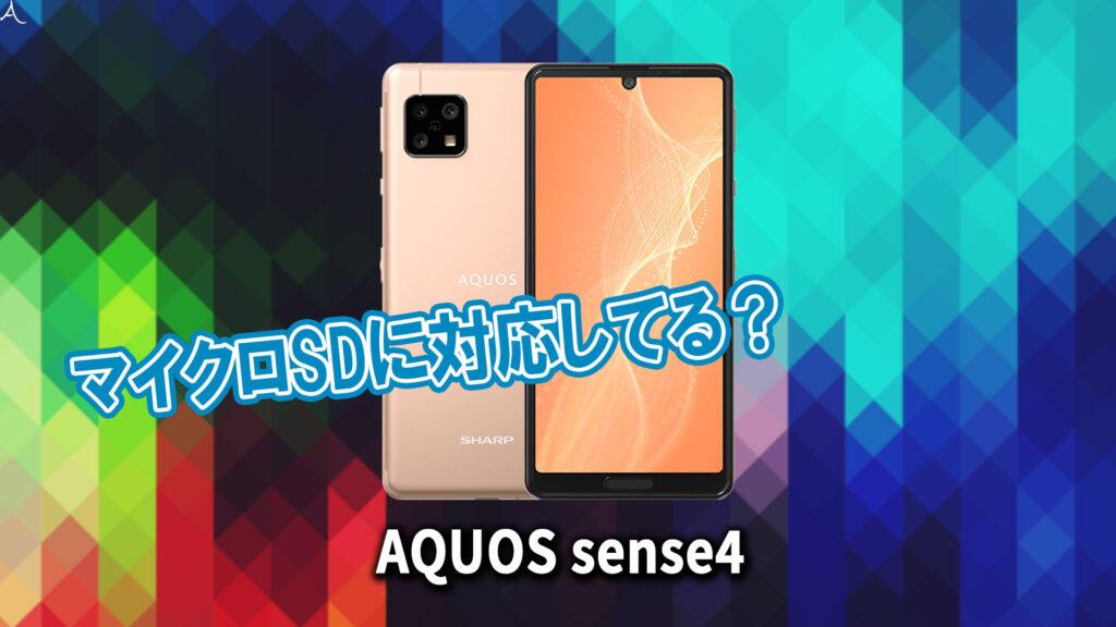 「AQUOS sense4」はマイクロSDに対応してる?おすすめカードと正しい選び方