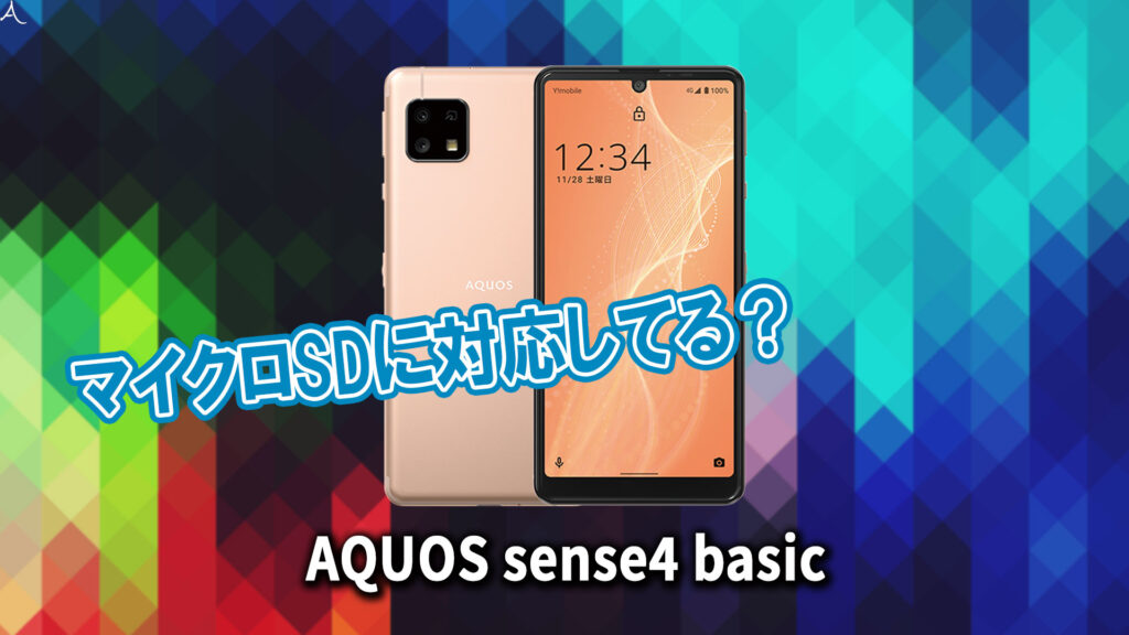 「AQUOS sense4 basic」はマイクロSDに対応してる?おすすめカードと正しい選び方