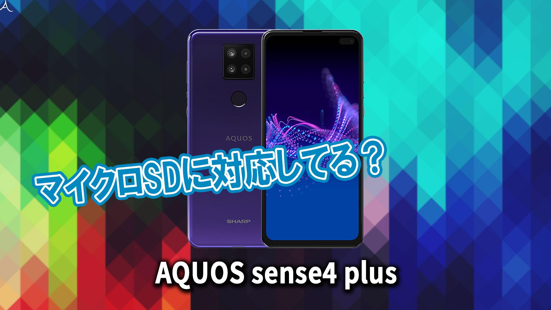 「AQUOS sense4 plus」はマイクロSDに対応してる?おすすめカードと正しい選び方