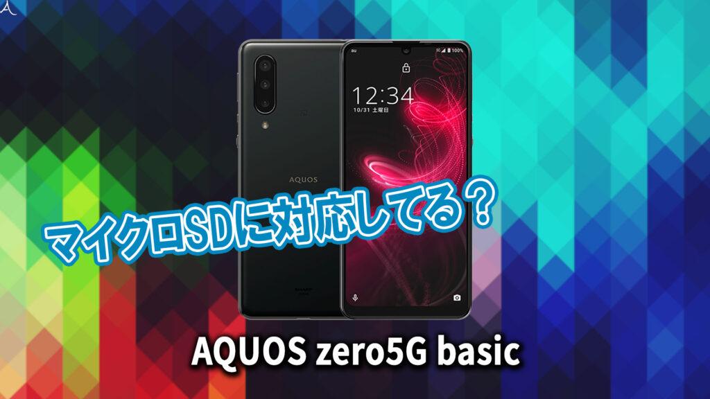 「AQUOS zero5G basic」はマイクロSDに対応してる?おすすめカードと正しい選び方