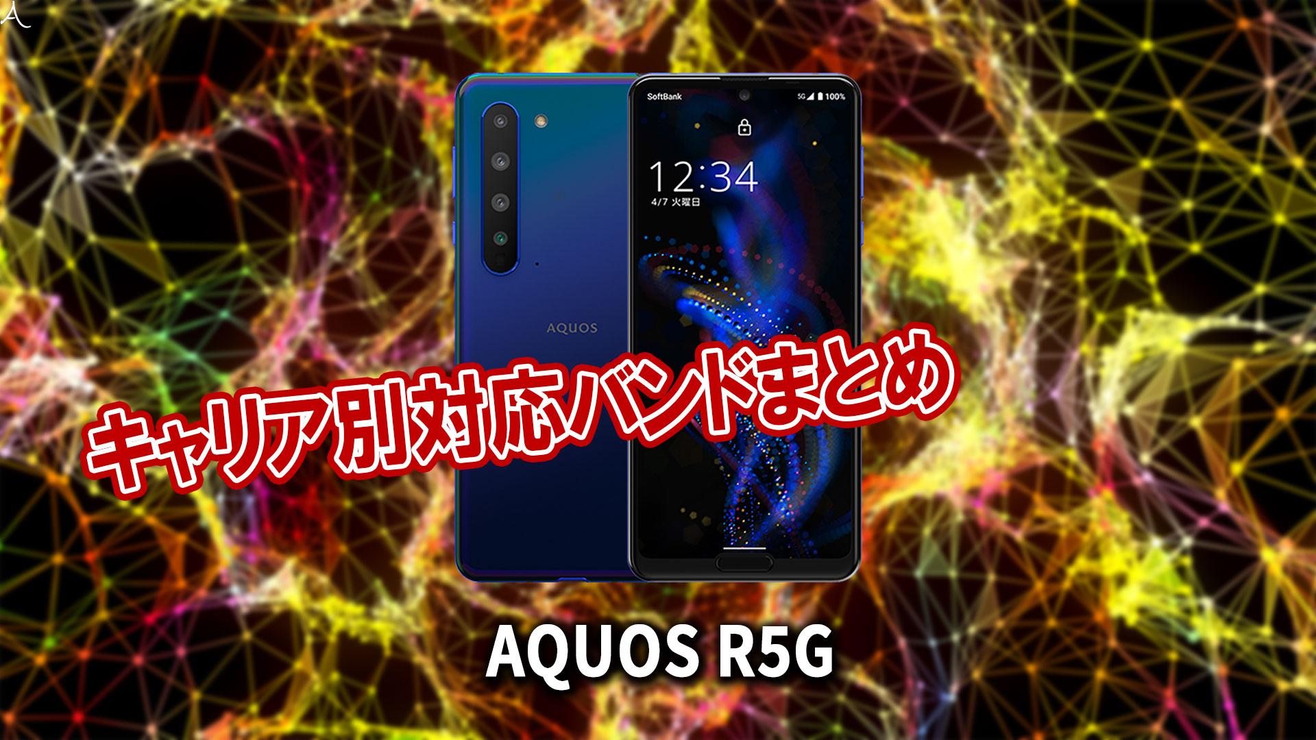 「AQUOS R5G」の4G/5G対応バンドまとめ - ミリ波には対応してる?