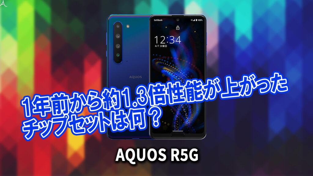 「AQUOS R5G」のチップセット(CPU)は何?性能をベンチマーク(Geekbench)で比較