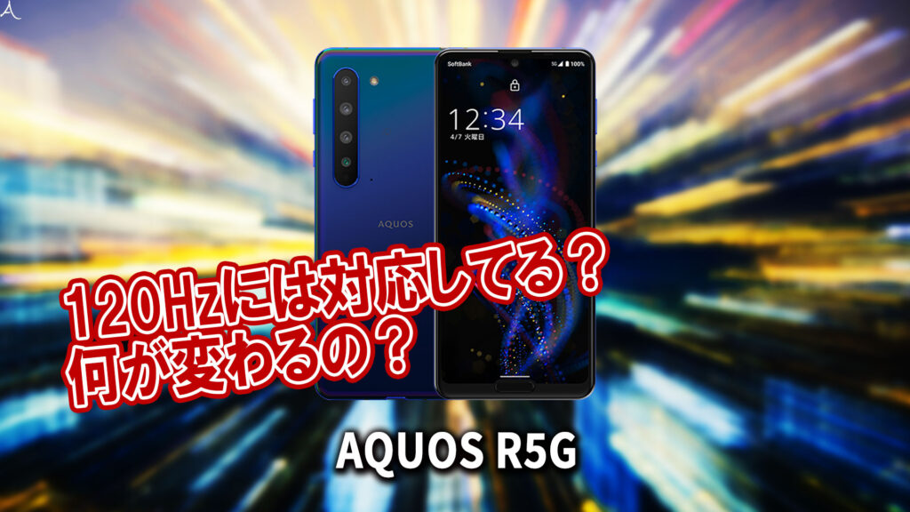 「AQUOS R5G」のリフレッシュレートはいくつ?120Hzには対応してる?