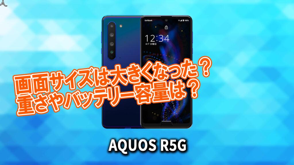 「AQUOS R5G」のサイズや重さを他のスマホと細かく比較
