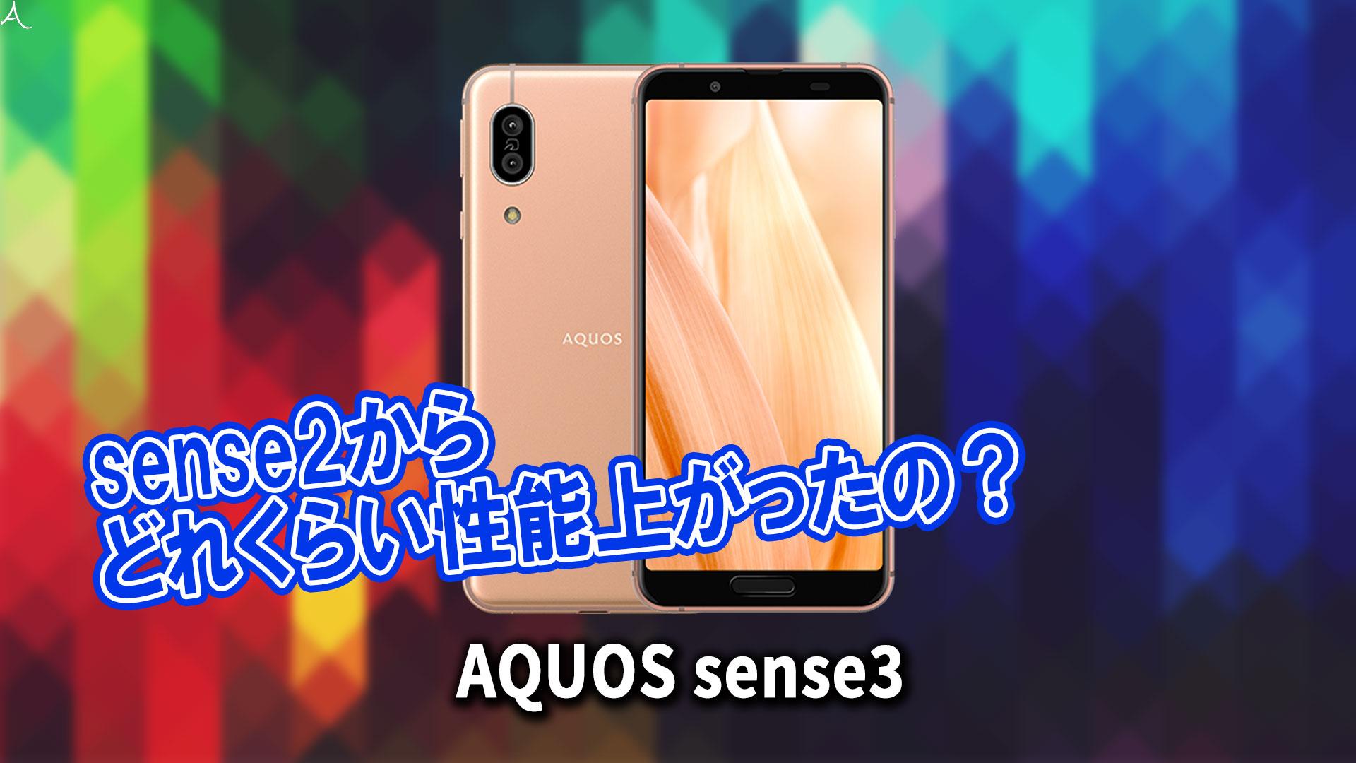 「AQUOS sense3」のチップセット(CPU)は何?性能をベンチマーク(Geekbench)で比較