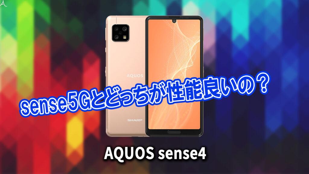 「AQUOS sense4」のチップセット(CPU)は何?性能をベンチマーク(Geekbench)で比較