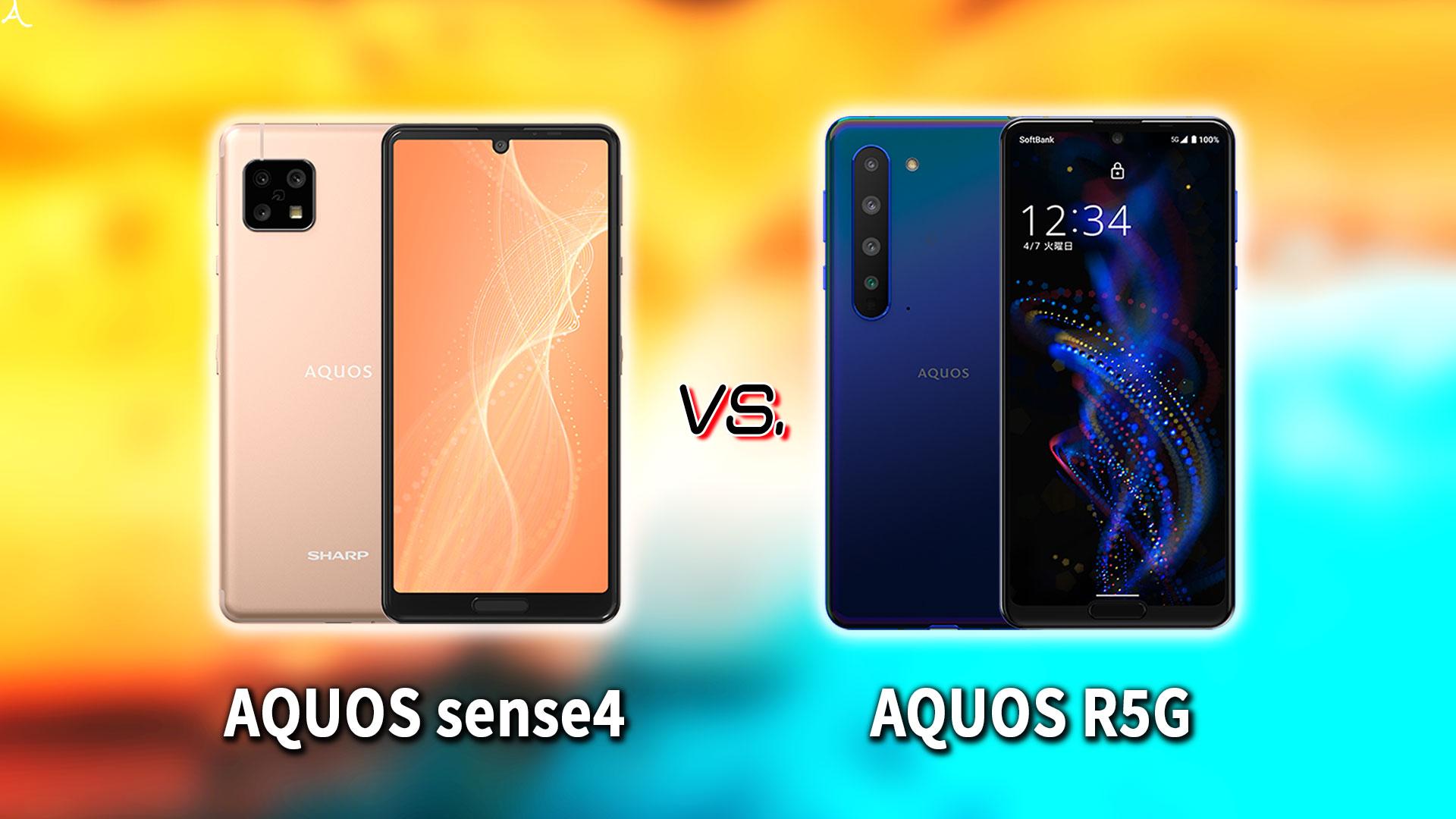 「AQUOS sense4」と「AQUOS R5G」の違いを比較:どっちを買う?