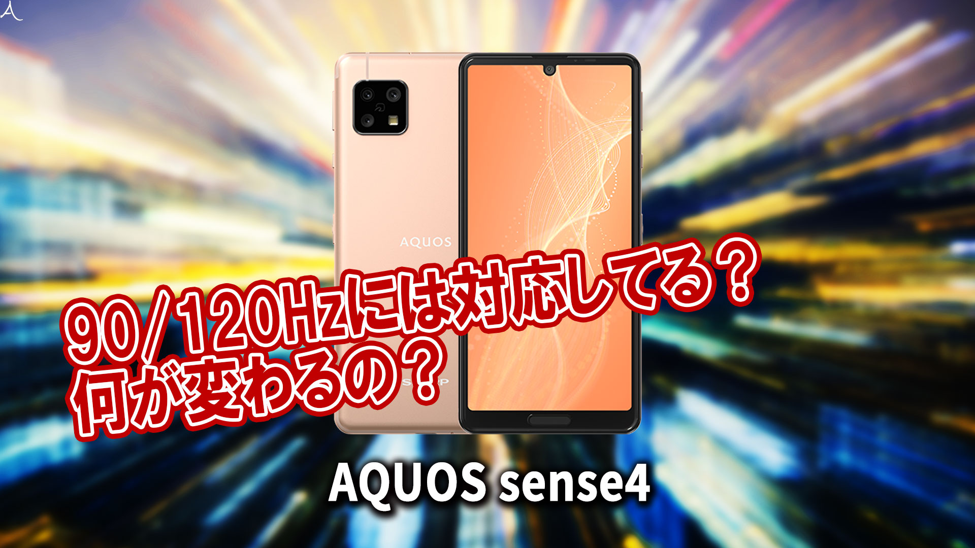 「AQUOS sense4」のリフレッシュレートはいくつ?120Hzには対応してる?