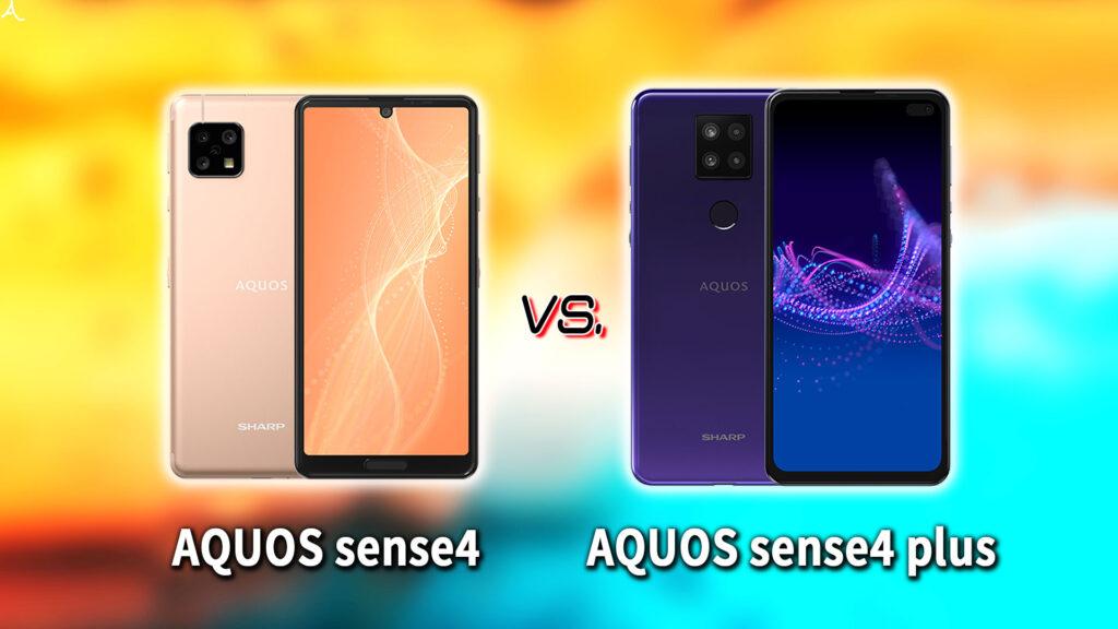 「AQUOS sense4」と「AQUOS sense4 plus」の違いを比較:どっちを買う?